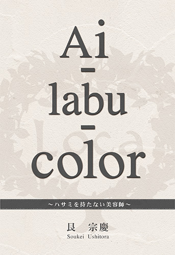 Ai-labu-color