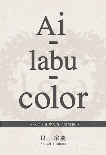 Ai-labu-color
