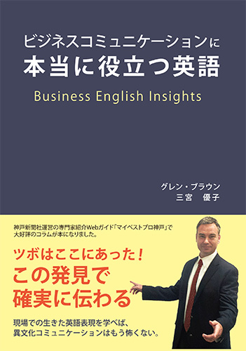 ビジネスコミュニケーションに本当に役立つ英語