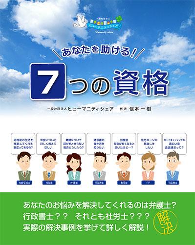 あなたを助ける! 7つの資格
