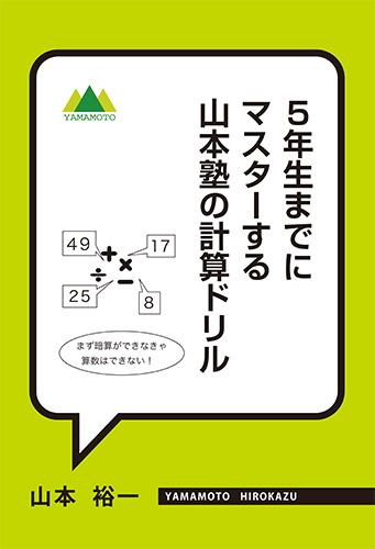 5年生までにマスターする 山本塾の計算ドリル