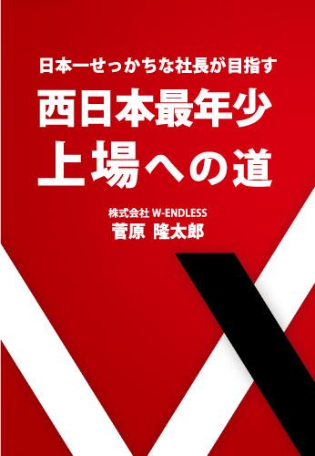 日本一せっかちな社長が目指す西日本最年少上場への道