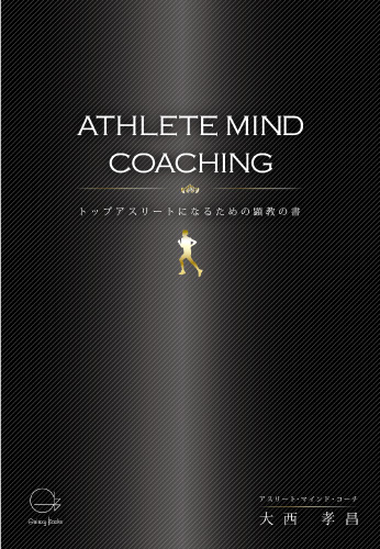 ATHLETE MIND COACHING