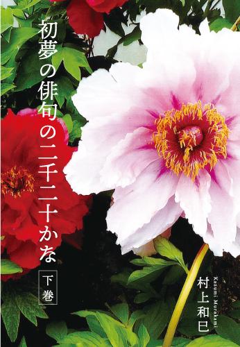 初夢の俳句の二千二十かな(下巻)