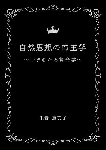 自然思想の帝王学