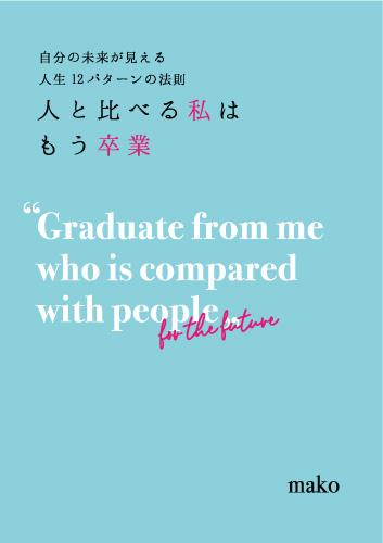 人と比べる私はもう卒業