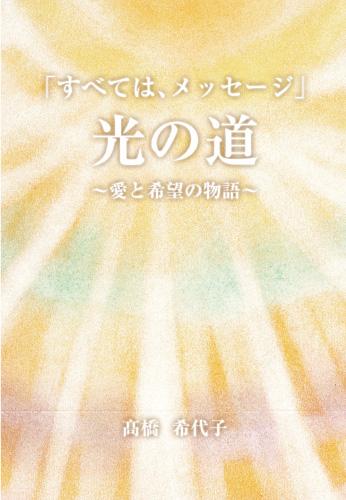 「すべては、メッセージ」 光の道