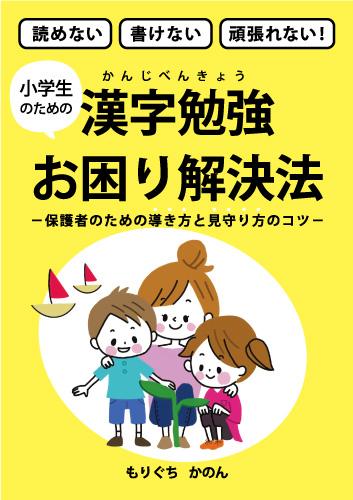 読めない書けない頑張れない! 小学生のための漢字勉強お困り解決法