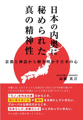 日本の内奥に秘められた真の精神性