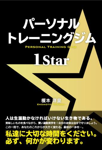 パーソナルトレーニングジム 1STAR