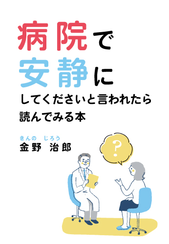 病院で安静にしてくださいと言われたら読んでみる本
