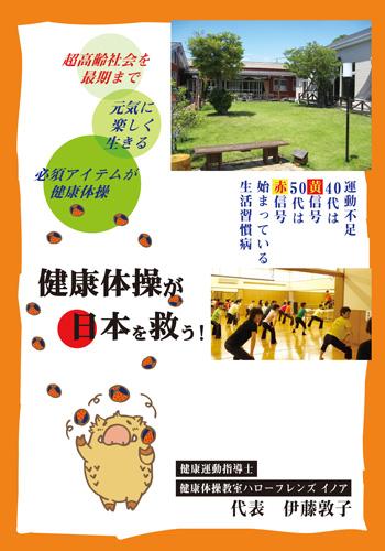 健康体操が日本を救う!