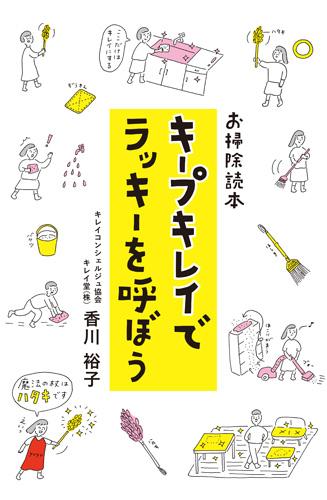 お掃除読本