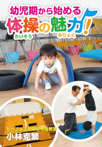幼児期から始める体操の魅力!