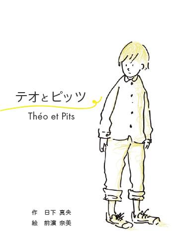 テオとピッツ Théo et Pits