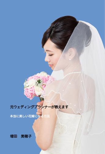 本当に美しい花嫁になる方法