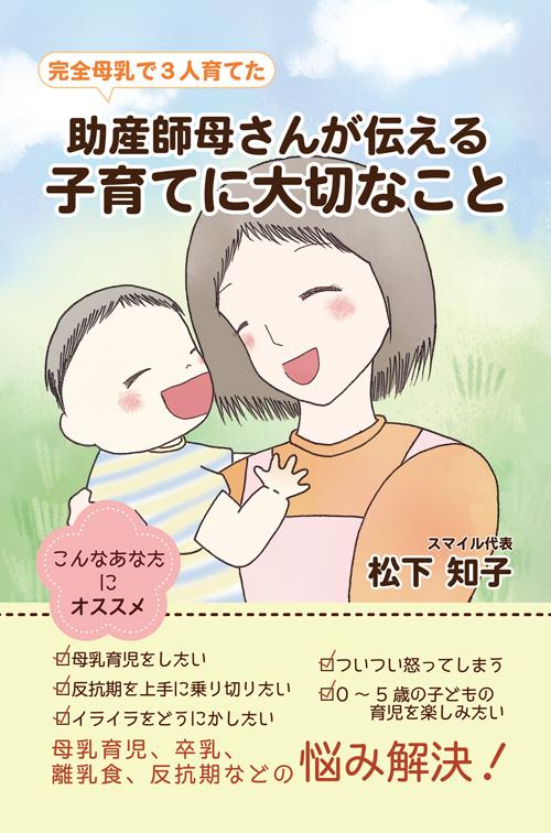 助産師母さんが伝える子育てに大切なこと