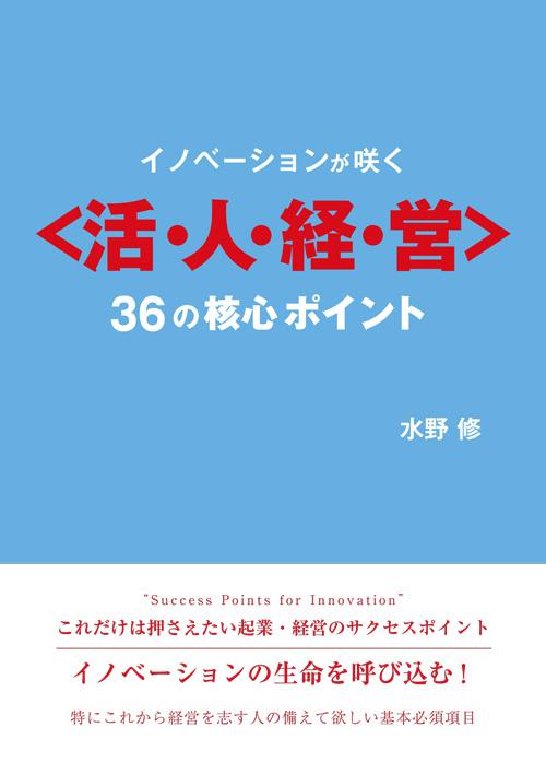 イノベーションが咲く〈活・人・経・営〉36の核心ポイント