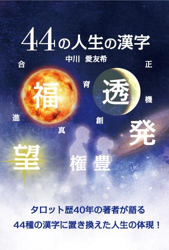 44の人生の漢字