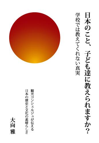 日本のこと、子ども達に教えられますか?