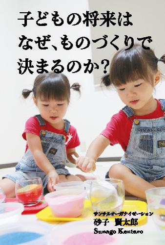 子どもの将来はなぜ、ものづくりで決まるのか?