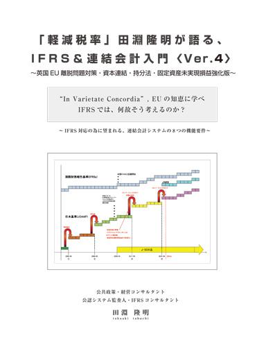 「軽減税率」田淵隆明が語る、IFRS&連結会計入門〈Ver.4〉