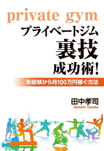 プライベートジム裏技成功術!