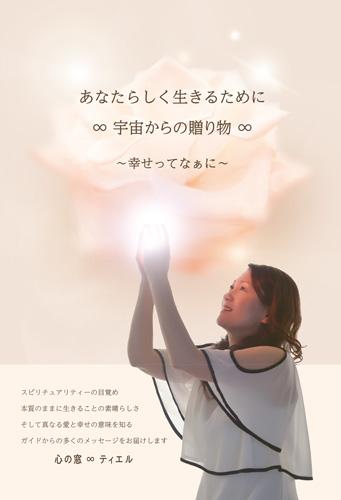 あなたらしく生きるために∞宇宙からの贈り物∞